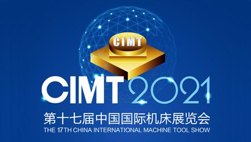 CIMT全球四大机床名展之一2021即将盛大开幕